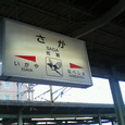 佐賀駅ホーム