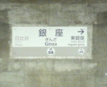 終電待ちの銀座駅